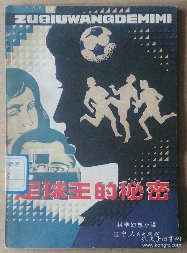 《足球王的秘密》科学幻想小说