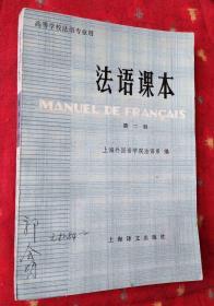 高等学校法语专业用:法语课本 第二册