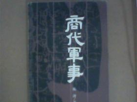 商代军事 馆藏书