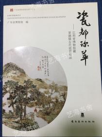瓷都珍萃——江西省博物馆藏景德镇古代瓷器精品