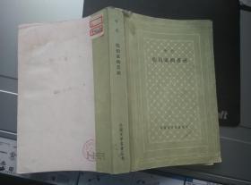 德伯家的苔丝  网格本 1984 二版三印 75000册 私藏