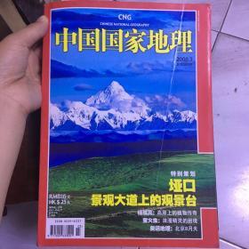 中国国家地理 2008.3
