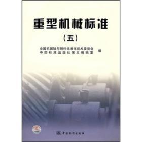 重型机械标准5