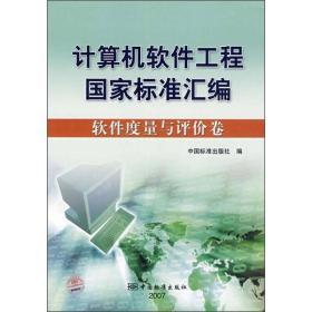 正版ue-9787506643696-计算机软件工程国家标准汇编软件度量与评价卷