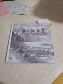 吴玉柱画集【作者签名】