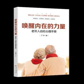 唤醒内在的力量:老年人自处心理手册