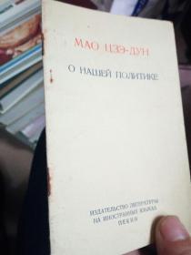 毛泽东论政策 〈俄文〉1968年袖珍本