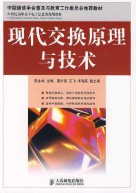 现代交换原理与技术 9787115189646 陈永彬   人民邮电出版