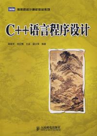 C++语言程序设计 9787115176387 蒋爱军 人民邮电出版社