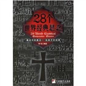 28个世界经典悬念 林钰 选 中央编译出版社9787802112872