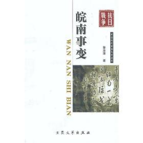 军事文学:皖南事变 9787801713025