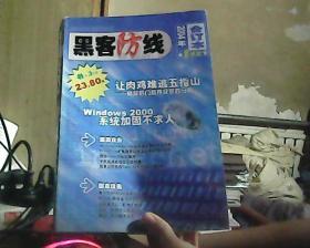 黑客防线2004年1季度合订本(无光盘)