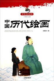中华文化百科---中国历代绘画/新