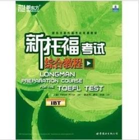 新书 新东方新托福考试综合教程LONGMAN 第二版 附8CD-ROM