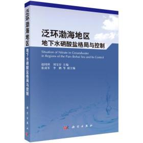 泛环渤海地区地下水硝酸盐格局与控制