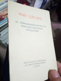 毛泽东新民主主义的宪政(俄文)