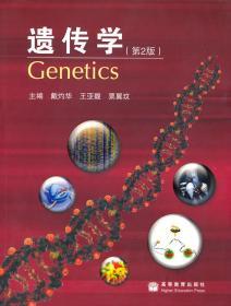 遗传学 9787040220834 戴灼华 高等教育出版社