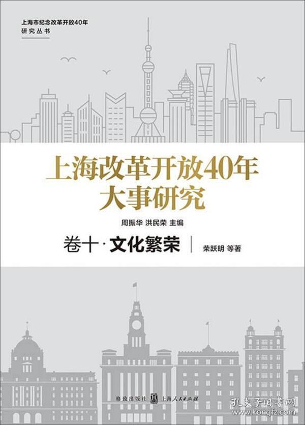 上海改革开放40年大事研究·卷十·文化繁荣