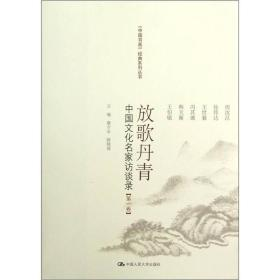 放歌丹青:中国文化名家访谈录(第1卷)
