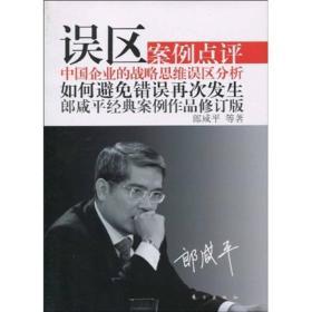 误区:中国企业的战略思维误区分析