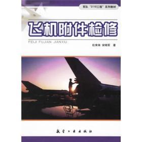 飞机附件检修