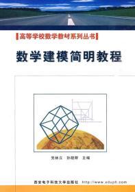 数学建模简明教程 9787560623412 党林立,孙晓群  西安电子
