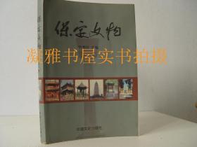 保定文物  姚秀珍主编  中国文史出版社  一版一印