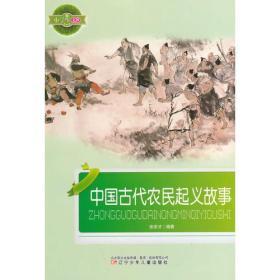 小学生文库:中国古代农民起义的故事
