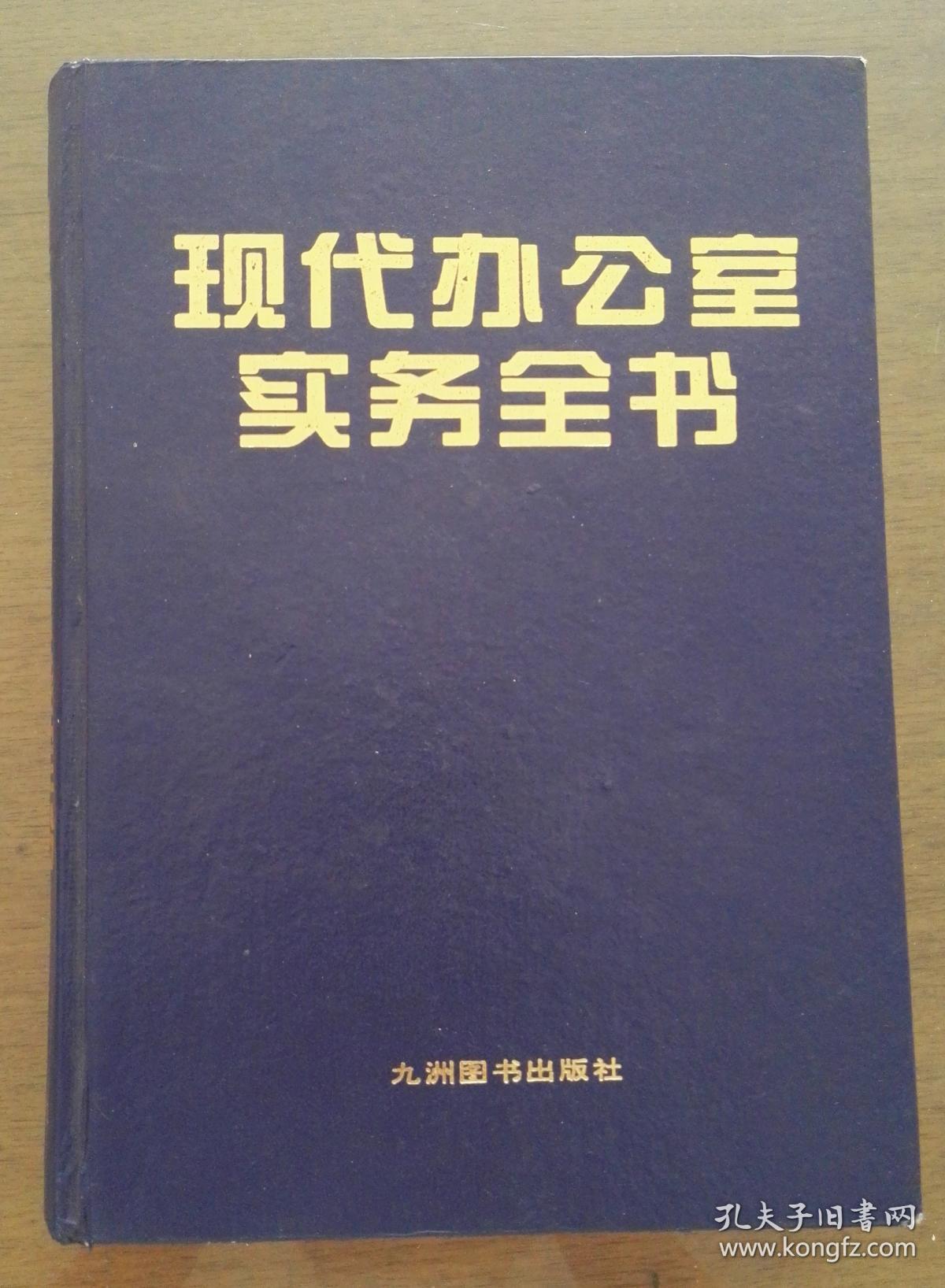 现代办公室实务全书