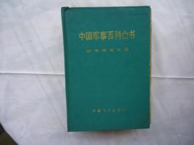 中国军事百科全书 战争动员分册