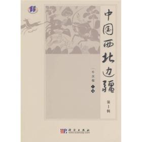 中国西北边疆:第1辑