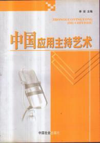 中国应用主持艺术(上下)