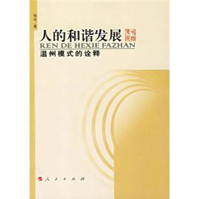 人的和谐发展:温州模式的诠释