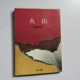 远藤周作作品一一火山(昭和五十一年版)