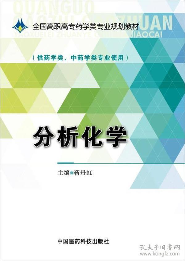 分析化学/全国高职高专药学类专业规划教材