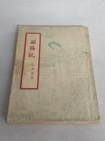 新文艺出版社出版《西厢记》一册