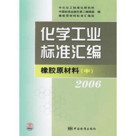 化学工业标准汇编?#21512;?#33014;原材料(中)(2006)