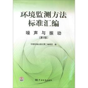 环境检测方法标准汇编 噪声与振动 第二版