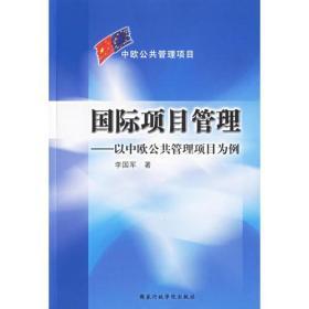 国际项目管理:以中欧公共管理项目为例