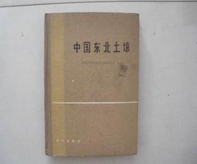 精装本 中国东北土壤