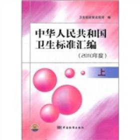 中华人民共和国卫生标准汇编:2010年度(上册)