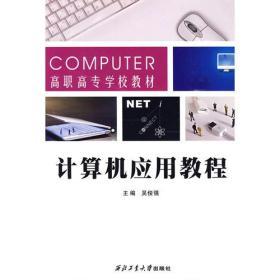 计算机应用教程