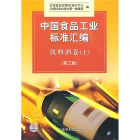 中國食品工業標準匯編:飲料酒卷(上)