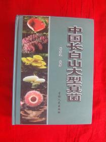 《中国长白山大型真菌》大16开精装 巨册 2014年1版1印 95品