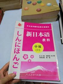 中日合作编写全新日语教材·新日本语教程:中级(第1册)[带光盘]