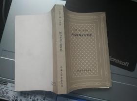 阿马罗神父的罪恶 网格本 1984 一版一印 1000000册 私藏