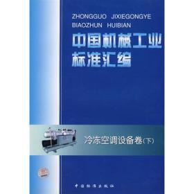 中国机械工业标准汇编  下