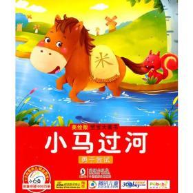 小马过河 童乐 编绘 海豚出版社 9787801389022