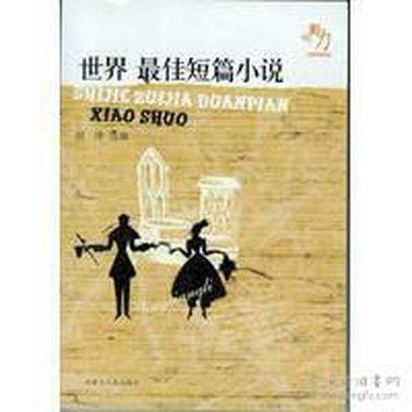 影响力·文学经典品读 - - 中国最佳微型小说(特价):震撼人心的精彩演讲