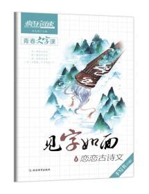 见字如面(8恋恋古诗文)/疯狂阅读青春文字课